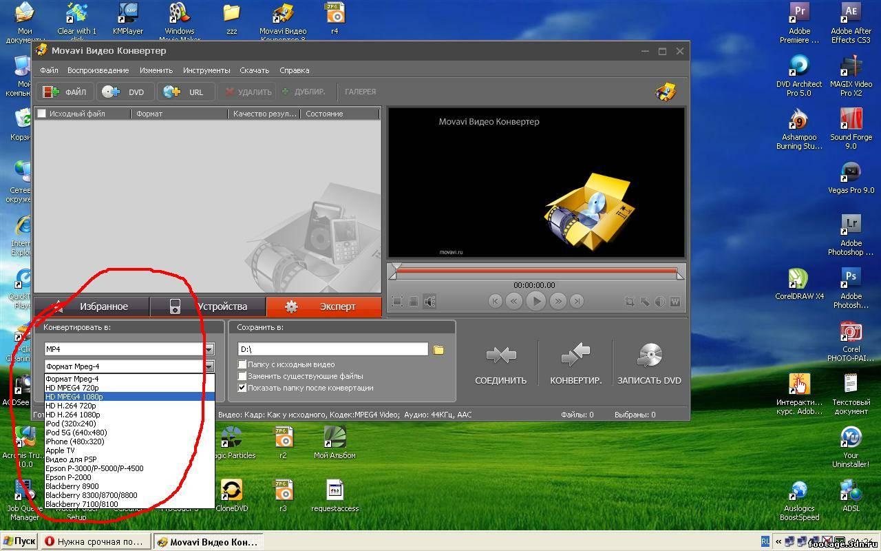Movavi Video Converter 11 RUS ключ keygen скачать бесплатно 13 окт.