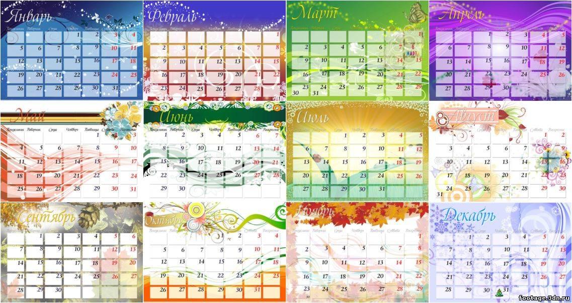 Календарь На 2009